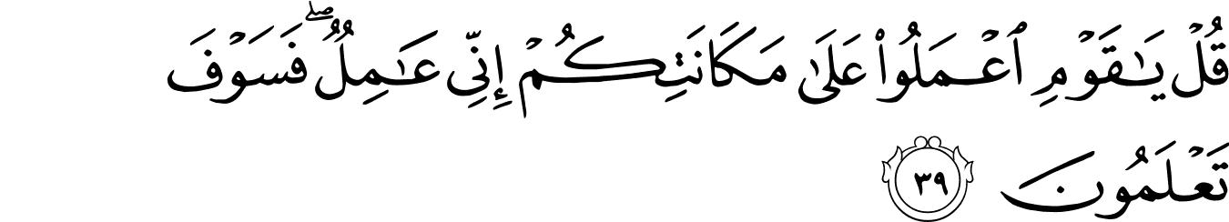 Say At Hafiz 39 Az Zumar39