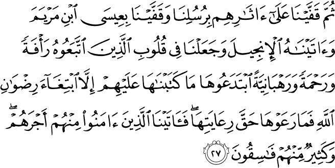 Say Hafiz 57 Al Hadid 27